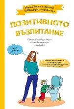 Нестандартен наръчник за НЕперфектни родители: Позитивното възпитание -