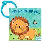 Книжка за баня - Кой какво прави: Лъвче -