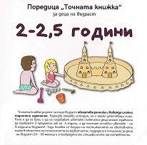Точната книжка: За деца на възраст 2 - 2.5 години -