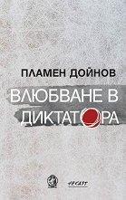 Влюбване в диктатора - Пламен Дойнов -
