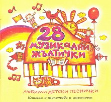 28 музикални жълтички - Любими детски песнички - албум