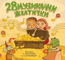 28 музикални жълтички - компилация