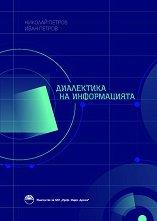 Диалектика на информацията - Николай Петров, Иван Петров -