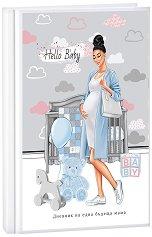 Планер - Hello Baby Brunette Дневник на една бъдеща мама -