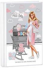 Планер - Hello Baby Blond Дневник на една бъдеща мама -