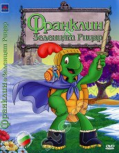 Франклин - Зеленият рицар -