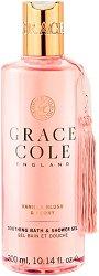 """Grace Cole Vanilla Blush & Peony Soothing Bath & Shower Gel - Успокояващ душ гел и пяна за вана 2 в 1 от серията """"Vanilla Blush & Peony"""" - крем"""