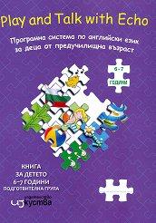 Play and Talk with Echo: Книга за детето Програмна система по английски език за предучилищна възраст -