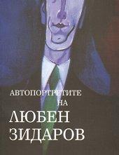 Автопортретите на Любен Зидаров -