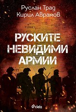 Руските невидими армии - Кирил Аврамов, Руслан Трад -