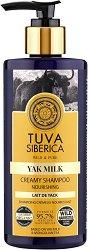 Natura Siberica Tuva Siberica Yak Milk Nourishing Creamy Shampoo - паста за зъби