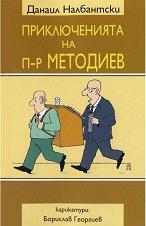 Приключенията на п-р Методиев - Данаил Налбантски -