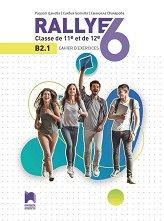 Rallye 6 - ниво B2.1: Учебна тетрадка по френски език за 11. и 12. клас -