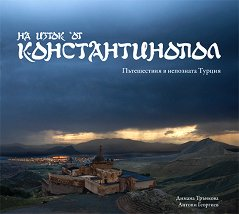 На изток от Константинопол: Пътешествия в непозната Турция - Димана Трънкова, Антони Георгиев -