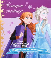 Сладки сънища: Замръзналото кралство II - душ гел