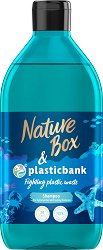 Nature Box & Plastic Bank Shampoo - Хидратиращ шампоан с косково масло -