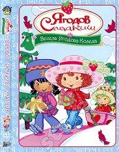Ягодов сладкиш - Весела ягодова Коледа -