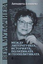 Вера Мутафчиева: Mежду литературата, историята, политиката и геополитиката -