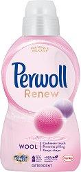 Течен перилен препарат за вълна и деликатни тъкани - Perwoll Wool & Delicates - пяна