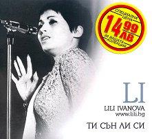 Лили Иванова - Ти сън ли си -