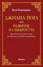 Джнана йога или развитие на мъдростта - Йоги Рамачарака -