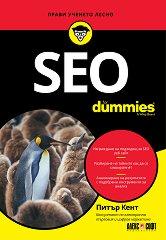 SEO For Dummies - Питър Кент -