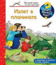 Енциклопедия за най-малките: Излет в планината -