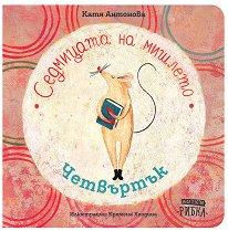 Седмицата на мишлето - Четвъртък - Катя Антонова -