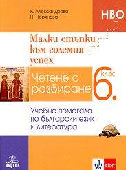 Малки стъпки към големия успех. Четене с разбиране - учебно помагало по български език и литература за 6. клас -