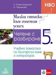Малки стъпки към големия успех. Четене с разбиране - учебно помагало по български език и литература за 5. клас -