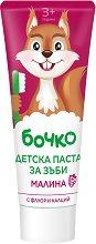 Детска паста за зъби с аромат на малина - душ гел