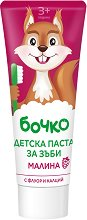 Детска паста за зъби с аромат на малина - продукт