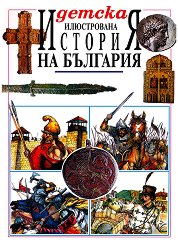 Детска илюстрована история на България - Радостина Караславова -