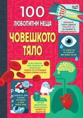 100 любопитни неща: Човешкото тяло -