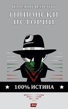 Шпионски истории - Павлин Павлов -