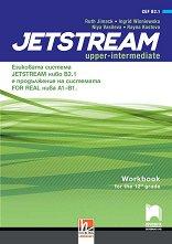 Jetstream - ниво B2.1: Учебна тетрадка за интензивно изучаване на английски език за 12. клас -