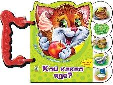 Книжка с дръжка: Кой какво яде? - Галина Златина -