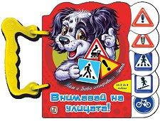 Книжка с дръжка: Внимавай на улицата - Галина Златина -