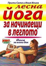 Лесна йога за начинаещи в леглото - Прити Сата, Илия Илиев - продукт