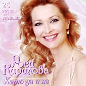 Роси Кирилова - Като да и не - 25 години на сцената - албум