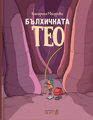 Бълхичката Тео -
