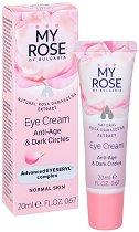 My Rose Anti-Age & Dark Circles Eye Cream - Околоочен крем против стареене и тъмни кръгове -