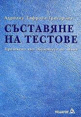 Съставяне на тестове - Адриана Тафрова-Григорова -
