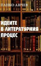 Идеите в литературния процес - Панко Анчев -