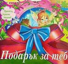 Подарък за теб - Подаръчен комплект за момиче -
