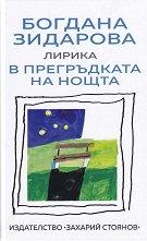 В прегръдката на нощта. Лирика - Богдана Зидарова -