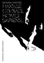Накъде отиваш, Homo Sapiens... - Бернард Мунтян -