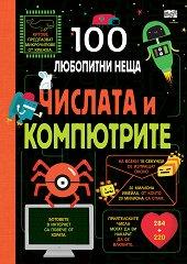 100 любопитни неща: Числата и компютрите -