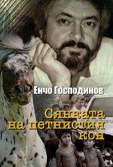 Сянката на петнистия кон - Енчо Господинов -
