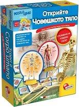 """Открийте човешкото тяло - Детски образователен комплект от серията """"I am a Genius"""" - творчески комплект"""